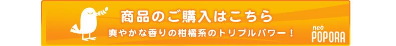 商品のご購入はこちら 爽やかな香りの柑橘系のトリプルパワー!