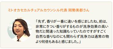 ミトオカセカルチュアルカウンシル代表 岡勢美都さん