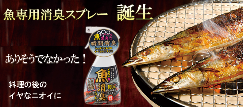 魚消臭スプレー