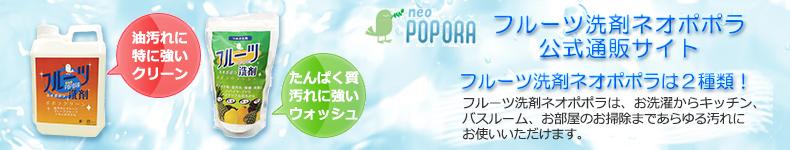 フルーツ洗剤ネオポポラは、お洗濯からキッチン、バスルーム、お部屋の掃除まで、あらゆる汚れに3つの洗剤「ポポラクリーン」「ポポラウォッシュ」「ポポラシャイン」で対応します。