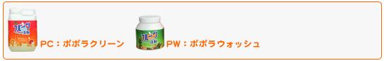 PP:ポポラクリーン PW:ポポラウォッシュ PS:ポポラシャイン