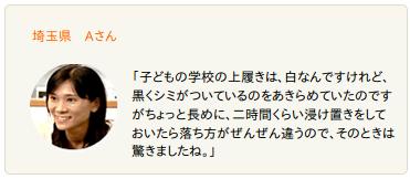 埼玉県 Aさん